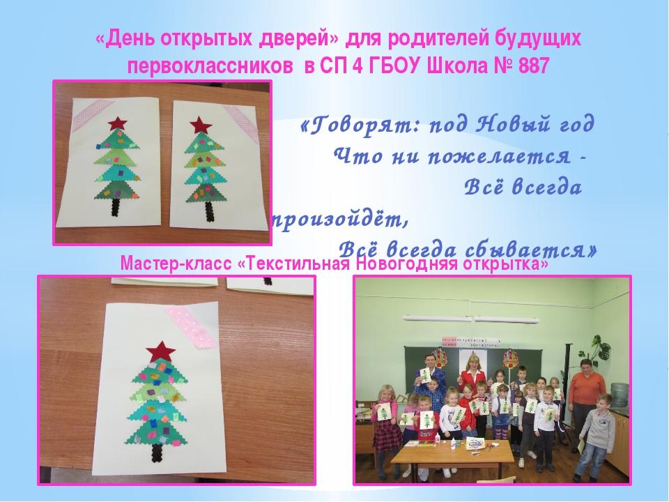 Мастер-класс «Текстильная Новогодняя открытка» «День открытых дверей» для род...