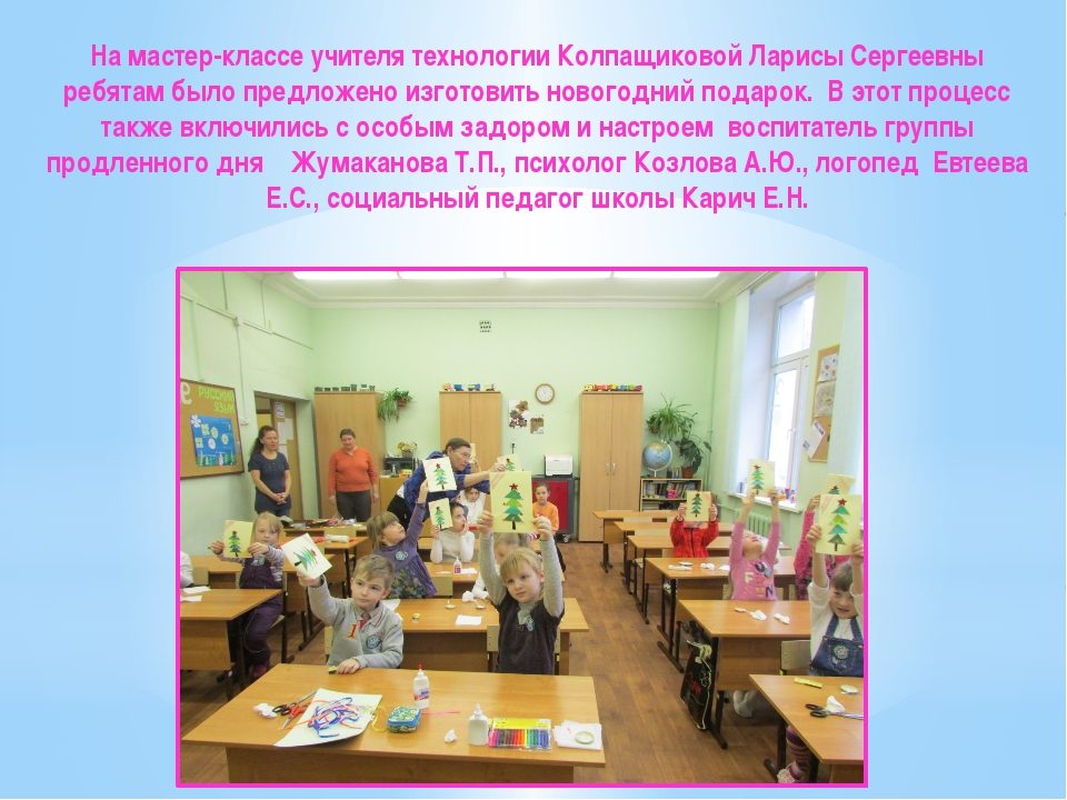 На мастер-классе учителя технологии Колпащиковой Ларисы Сергеевны ребятам был...
