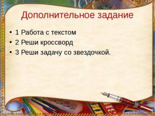 Дополнительное задание 1 Работа с текстом 2 Реши кроссворд 3 Реши задачу со з
