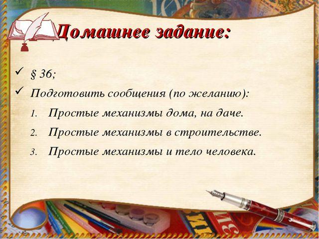 Домашнее задание: § 36; Подготовить сообщения (по желанию): Простые механизм...