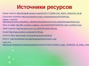 Источники ресурсов Ковер-самолет http://imgfotki.yandex.ru/get/4135/77719686.