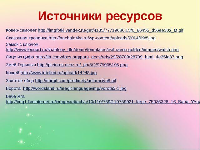 Источники ресурсов Ковер-самолет http://imgfotki.yandex.ru/get/4135/77719686....