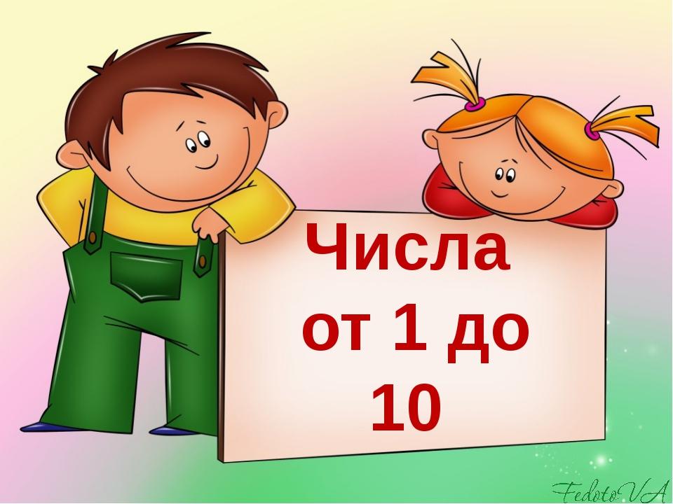 Числа от 1 до 10