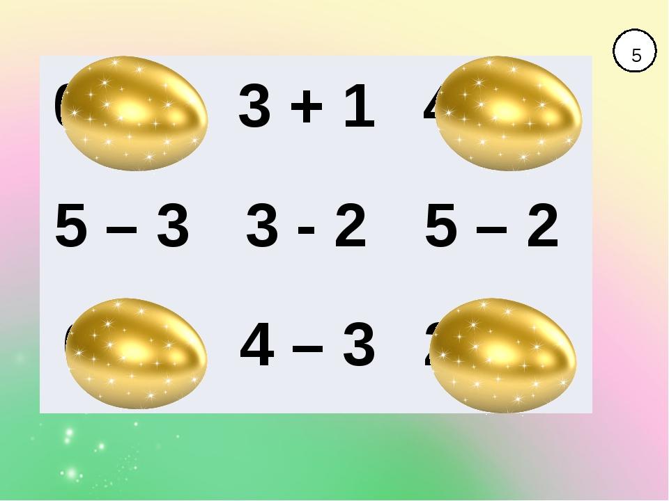 5 0+5 3 + 1 4 + 1 5 – 3 3-2 5 – 2 6 – 1 4 – 3 2 + 3