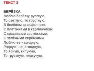 ТЕКСТ 3 БЕРЁЗКА Люблю берёзку русскую, То светлую, то грустную, В белёном сар
