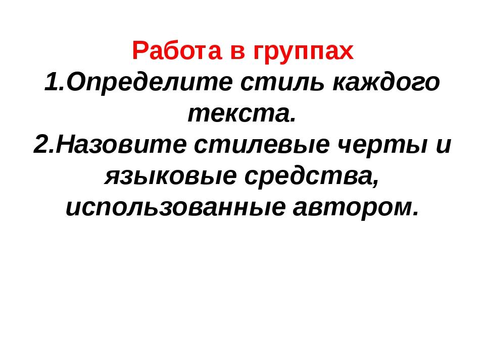 Работа в группах 1.Определите стиль каждого текста. 2.Назовите стилевые черты...