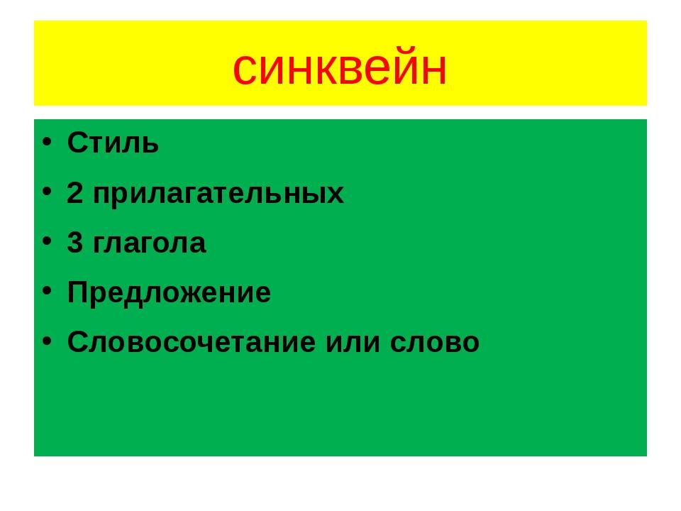 синквейн Стиль 2 прилагательных 3 глагола Предложение Словосочетание или слово