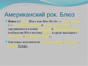 Американский рок. Блюз Блюз (от англ.Blues или Blue Devils— тоска, печаль)