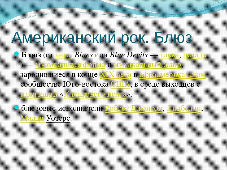 Американский рок. Блюз Блюз (от англ.Blues или Blue Devils— тоска, печаль)...
