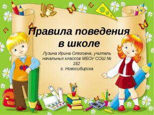Правила поведения в школе Лузина Ирина Олеговна, учитель начальных классов МБ