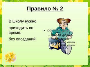 Правило № 2 В школу нужно приходить во время, без опозданий.