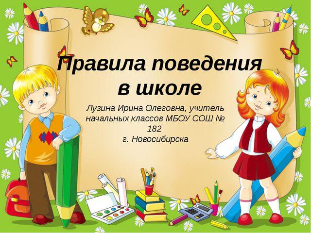 Правила поведения в школе Лузина Ирина Олеговна, учитель начальных классов МБ...