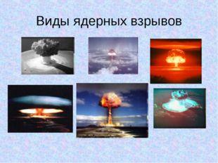 Виды ядерных взрывов