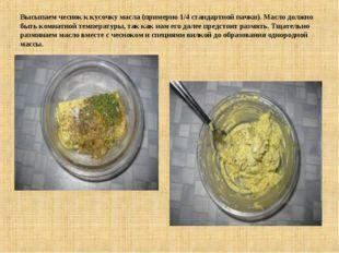 Высыпаем чеснок к кусочку масла (примерно 1/4 стандартной пачки). Масло должн