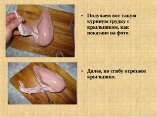 Получаем вот такую куриную грудку с крылышком, как показано на фото. Далее, п