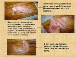 Получаем вот такое куриное филе с косточкой. Это и есть основа нашей котлеты
