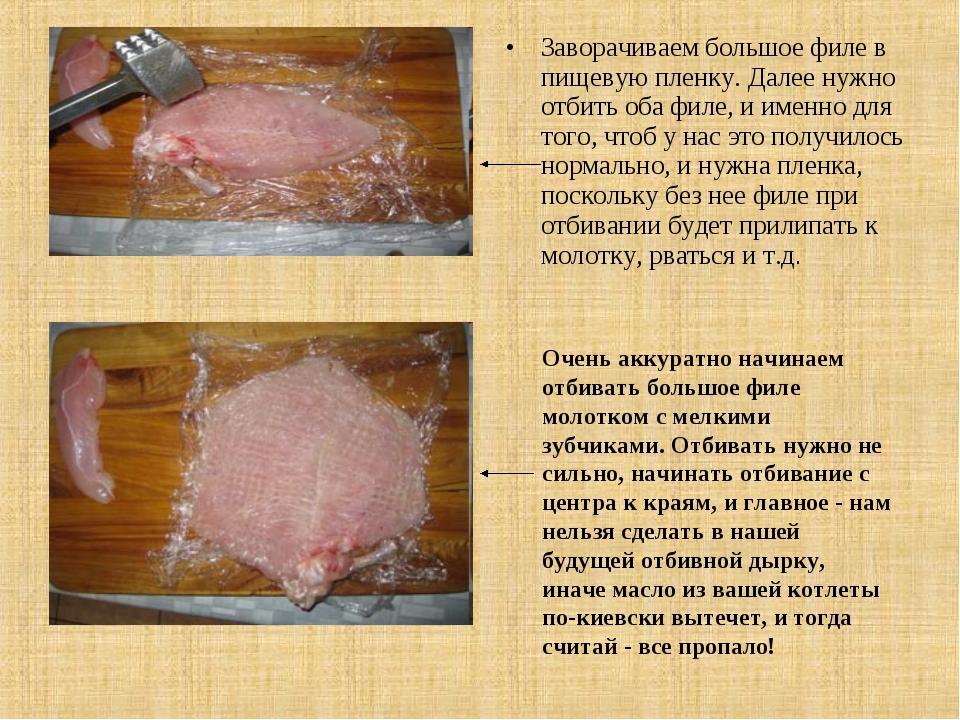 Заворачиваем большое филе в пищевую пленку. Далее нужно отбить оба филе, и им...