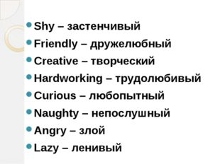 Shy – застенчивый Friendly – дружелюбный Creative – творческий Hardworking –