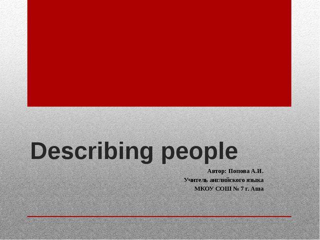 Describing people Автор: Попова А.И. Учитель английского языка МКОУ СОШ № 7 г...