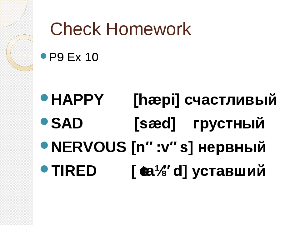 Check Homework P9 Ex 10 HAPPY [hæpi] счастливый SAD [sæd] грустный NERVOUS [n...