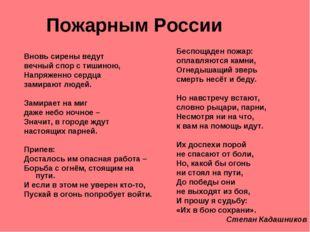 Пожарным России Вновь сирены ведут вечный спор с тишиною, Напряженно сердца з