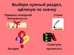 Выбери нужный раздел, щёлкнув по значку Правила пожарной безопасности Советуе