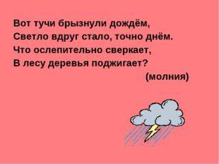Вот тучи брызнули дождём, Светло вдруг стало, точно днём. Что ослепительно св