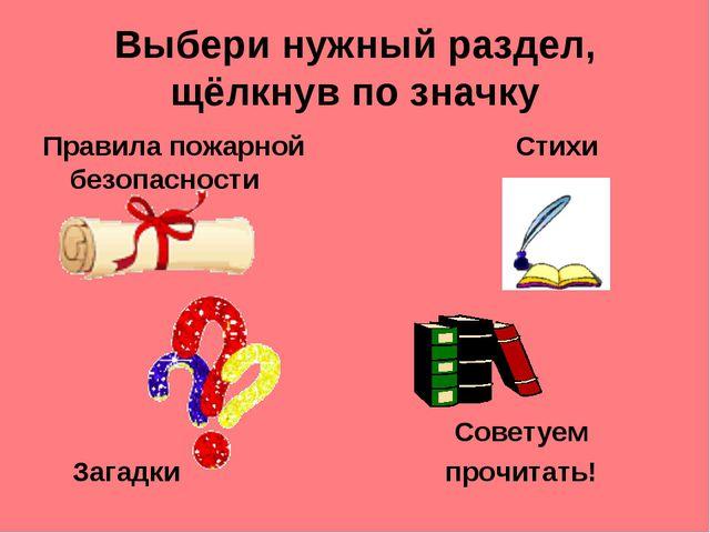 Выбери нужный раздел, щёлкнув по значку Правила пожарной безопасности Советуе...