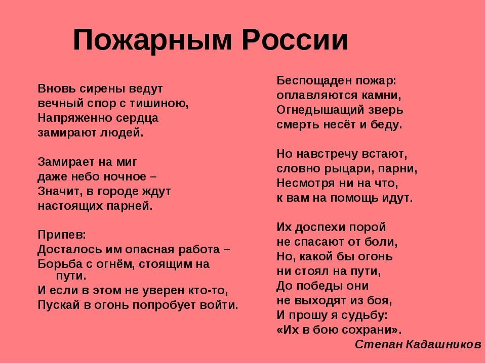 Пожарным России Вновь сирены ведут вечный спор с тишиною, Напряженно сердца з...