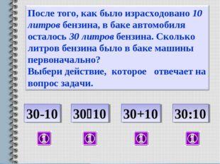 3010 30+10 30-10 30:10