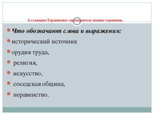 6 станция«Терминово» проверяется знание терминов. Что обозначают слова и выра