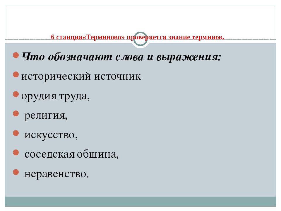 6 станция«Терминово» проверяется знание терминов. Что обозначают слова и выра...