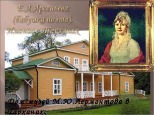 Дом-музей М.Ю.Лермонтова в Тарханах.