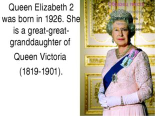 Queen Elizabeth 2 was born in 1926. She is a great-great-granddaughter of Qu