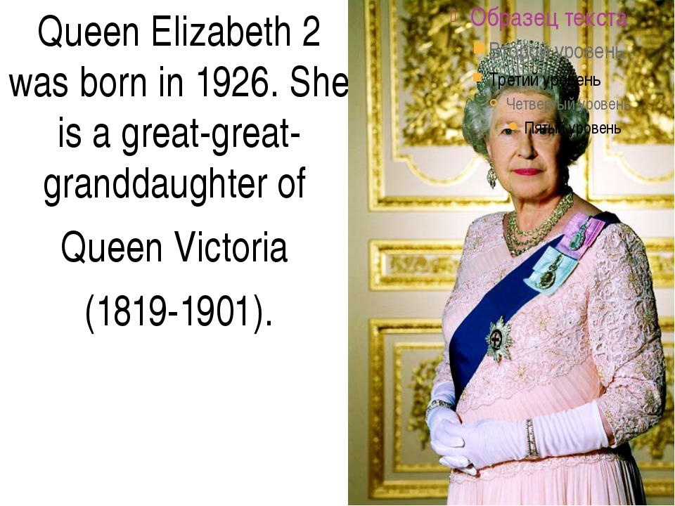 Queen Elizabeth 2 was born in 1926. She is a great-great-granddaughter of Qu...
