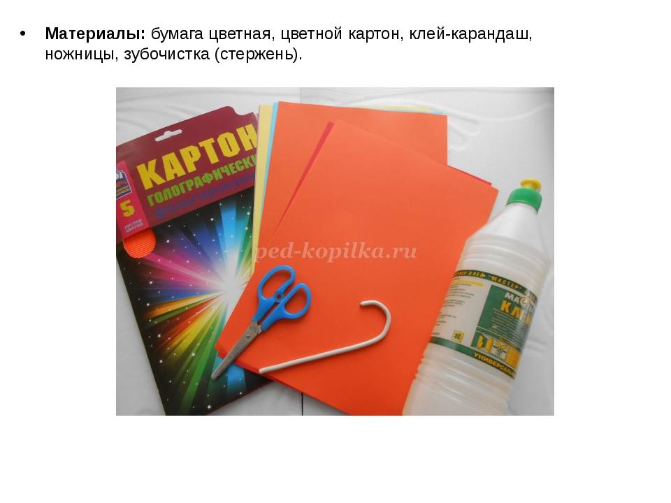 Материалы: бумага цветная, цветной картон, клей-карандаш, ножницы, зубочистка...