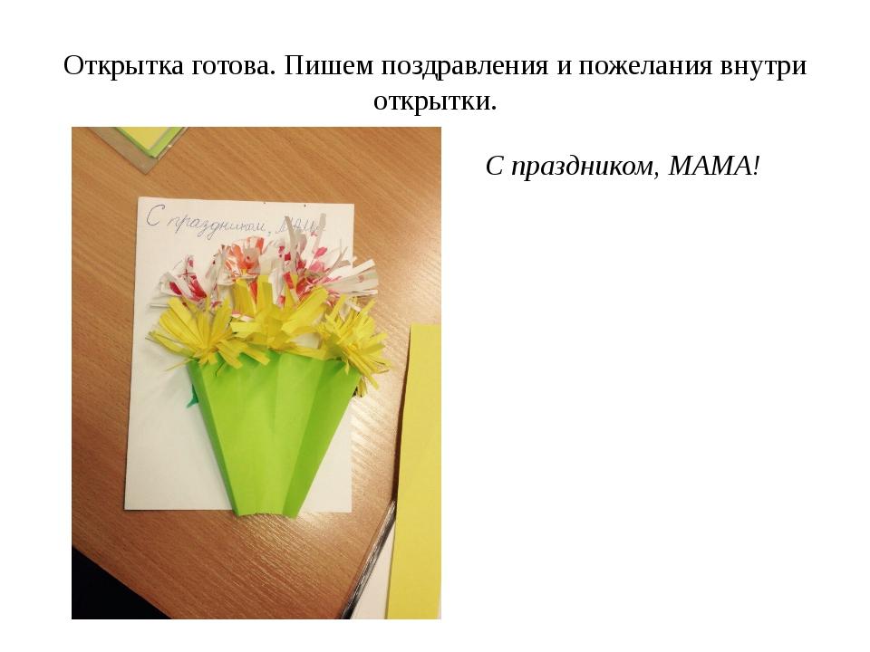 Открытка готова. Пишем поздравления и пожелания внутри открытки. С праздником...