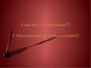 Спасибо за внимание!!! С Наступающим новым годом!!!