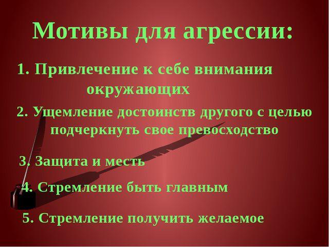 Мотивы для агрессии: 1. Привлечение к себе внимания окружающих 2. Ущемление д...