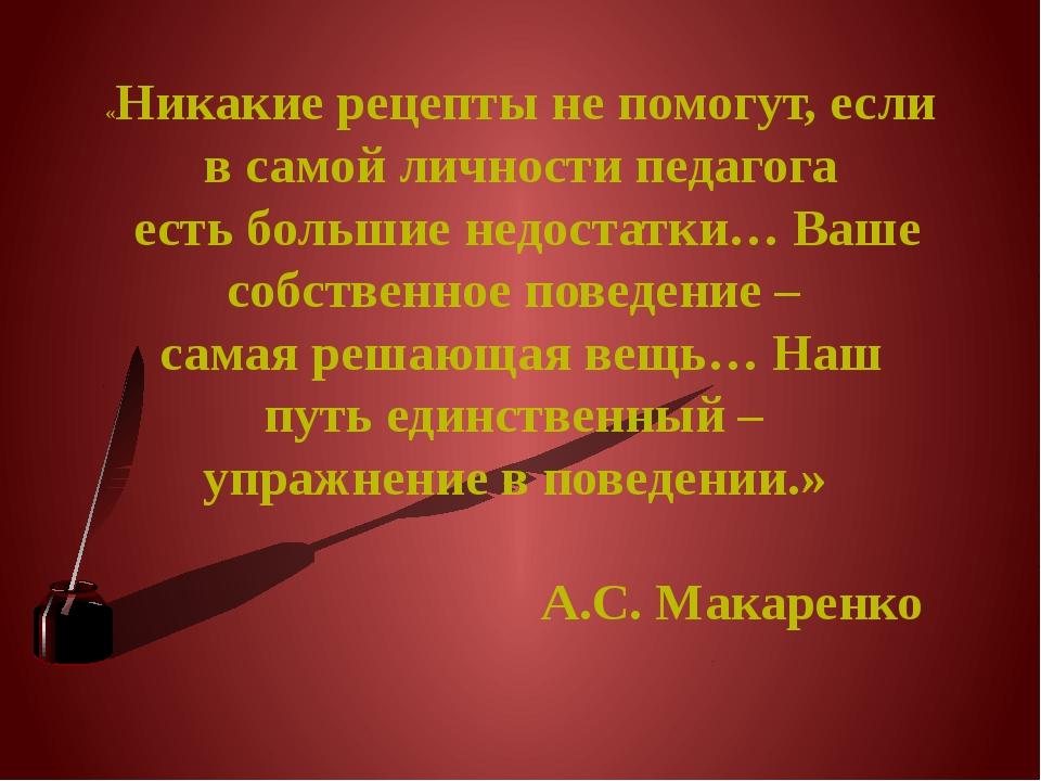«Никакие рецепты не помогут, если в самой личности педагога есть большие недо...