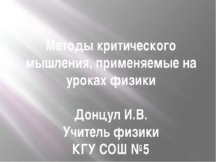 Методы критического мышления, применяемые на уроках физики Донцул И.В. Учител