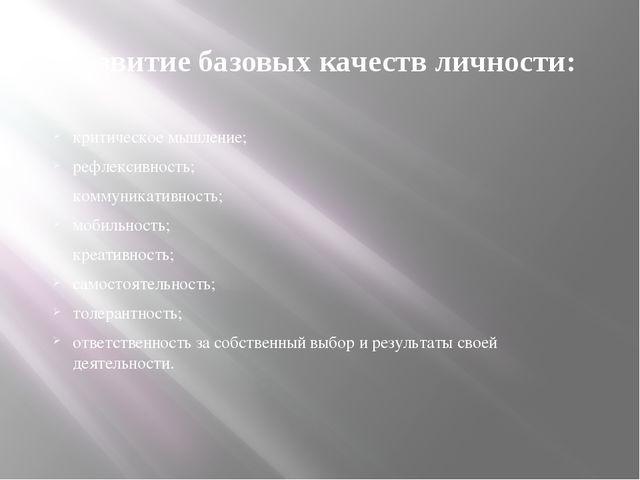 Развитие базовых качеств личности: критическое мышление; рефлексивность; комм...
