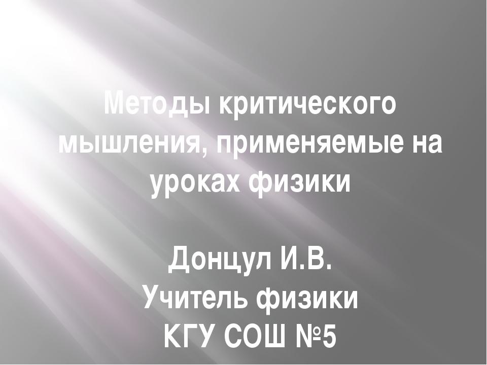 Методы критического мышления, применяемые на уроках физики Донцул И.В. Учител...