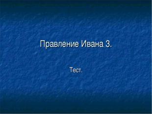 Правление Ивана 3. Тест.