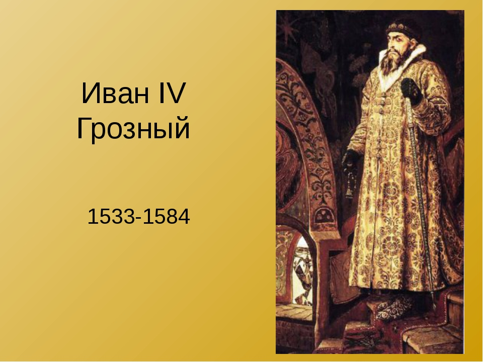 the rule of ivan iv Russia under ivan the terrible the tartar yoke and subsequent arbitrary rule of the grand an englishman who spent many years in moscow under ivan iv.