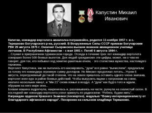 Капустин Михаил Иванович Капитан, командир вертолета авиаполка погранвойск, р