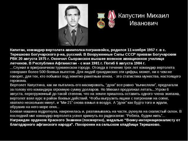 Капустин Михаил Иванович Капитан, командир вертолета авиаполка погранвойск, р...