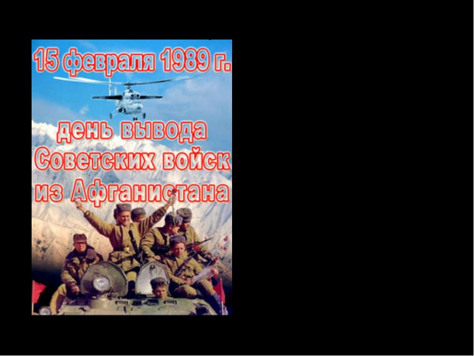 Уходили парни из Афгана… Презентацию подготовил учитель истории МКОУ «Дубравс...