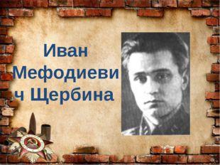 Иван Мефодиевич Щербина