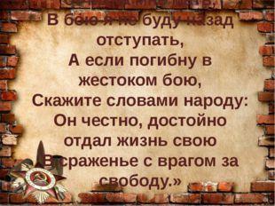 «Я – партии сын, и отчизна мне мать, В бою я не буду назад отступать, А если